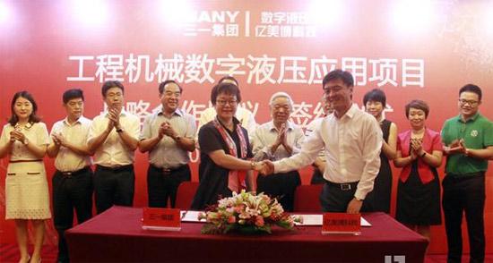 """亿美博与三一集团签订""""工程机械数字液压应用项目""""战略协议"""