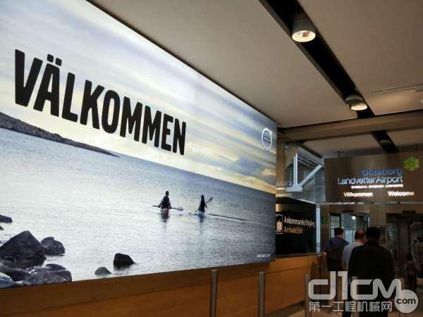 沃尔沃Volvo集团总部设在瑞典哥德堡