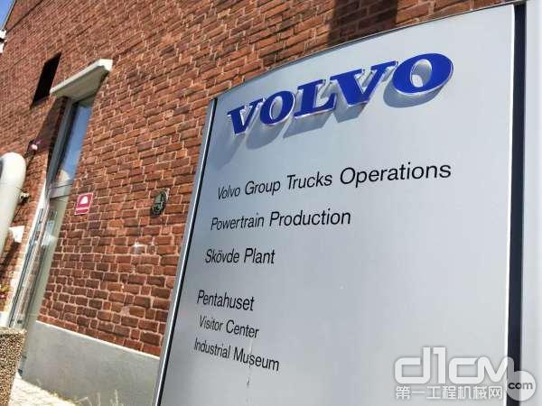 沃尔沃建筑设备访客中心及发动机工厂