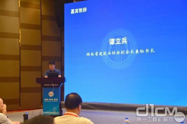 湖南省建筑业协会副会长兼秘书长谭立兵致辞