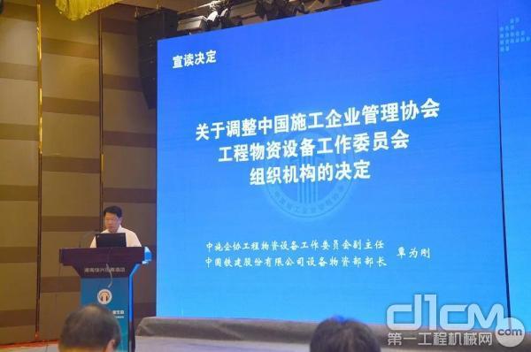 """中施企协工程物资设备工作委员会副主任、中国铁建设备物资部部长覃为刚</p>   <p>  与会代表一致表示,本次论坛规模大、层次高、立意新,内容丰富、形式多样、议程紧凑、专业程度高,特别是大会有突破有创新,为工程建设行业深入推进""""供应链采购管理创新""""指明了方向,意义重大,鼓舞人心。</p> <p>  <img src="""