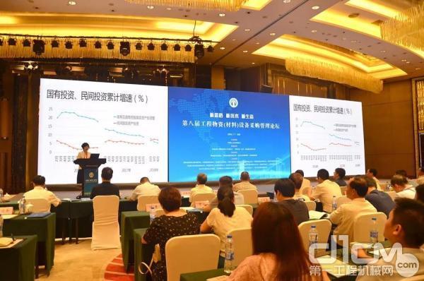 国家发展与改革委投资研究所副所长杨萍作题为《经济形势分析及展望》的主题报告