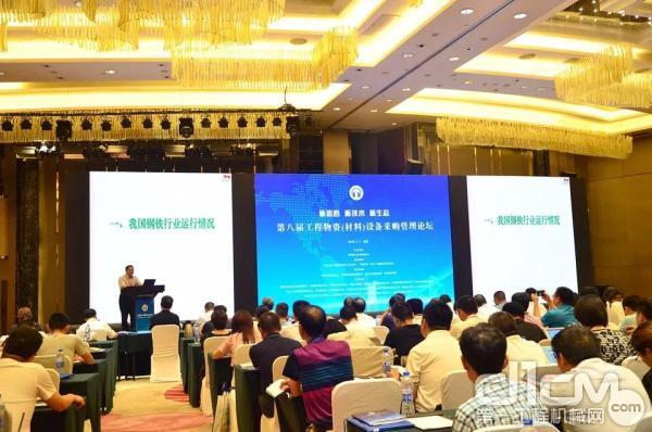 中国钢铁工业协会副会长迟京东作题为《当前钢铁行业发展情况及展望》的主题报告
