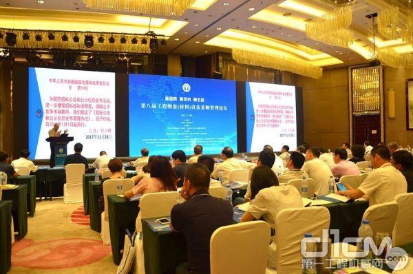 中国招标投标协会副会长石国虎作题为《最新招投标政策法规解读》的主题报告