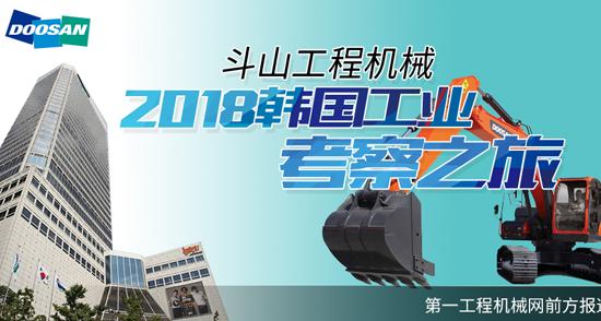 斗山工程机械2018韩国工业考察之旅