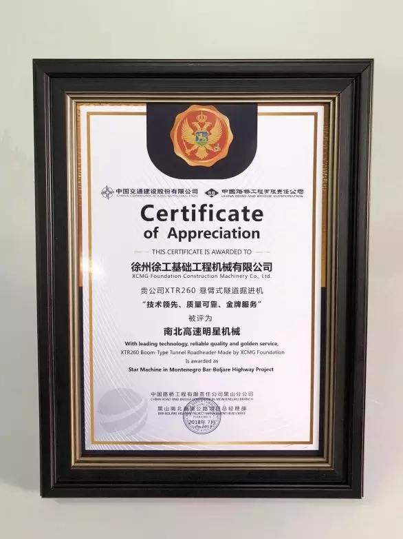"""徐工XTR260成黑山共和国 """"南北高速明星机械"""""""