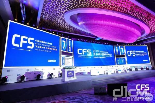 第七届中国财经峰会现场