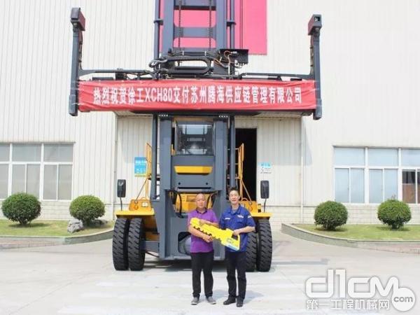 7月25日,相总来到徐工,将自己挑选的爱车徐工XCH80堆高机迎接回公司。
