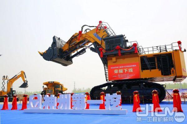 """""""神州第一挖""""700吨大型矿用挖掘机下线"""