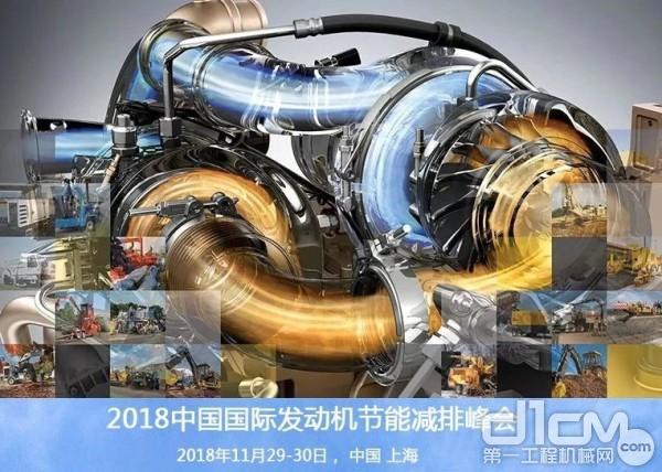 """2018中国国际发动机节能减排峰会将于11月29-30日在上海召开""""/"""