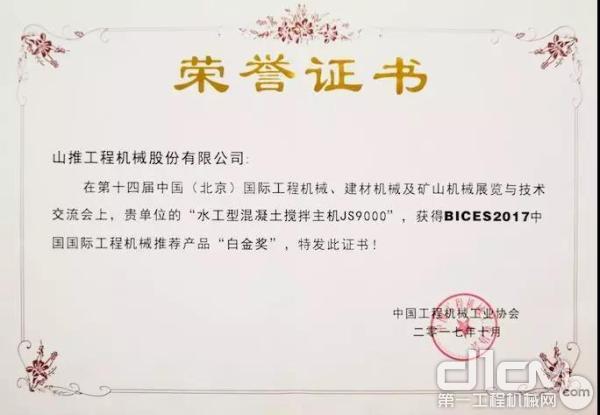 """BICES2017中国国际工程机械推荐产品'白金奖'。"