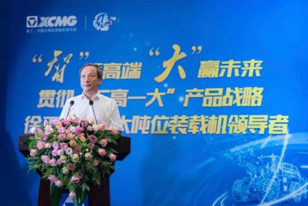 徐工集团董事长、党委书记王民先生在仪式上致辞
