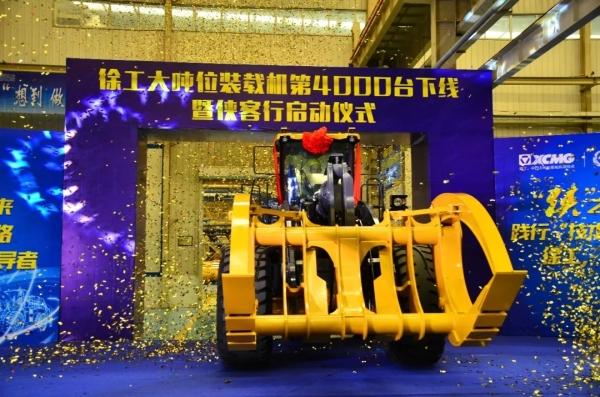 徐工大吨位装载机第4000台——LW800K夹木钳下线