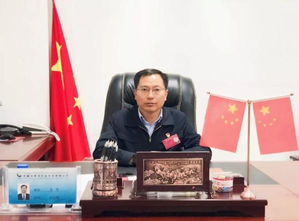 华泰龙矿业总经理王平