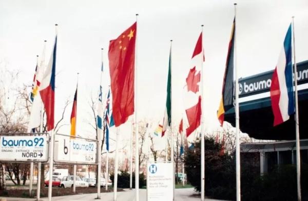 1992年德国宝马展,五星红旗飘扬