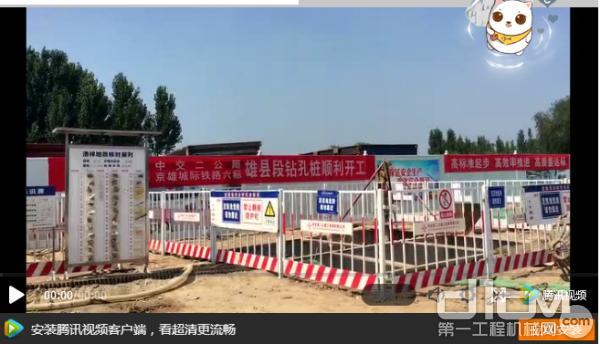京雄城际铁路雄县段六标段工程正式开钻