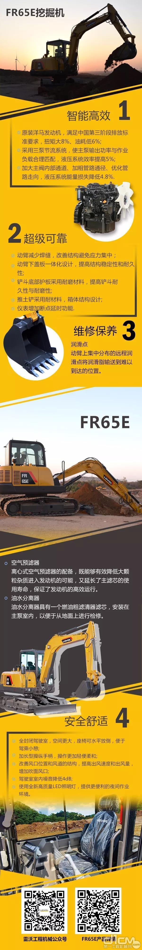 雷沃FR65E挖掘机。