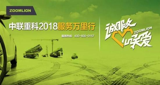 中联重科2018年服务万里行活动即将全面启动