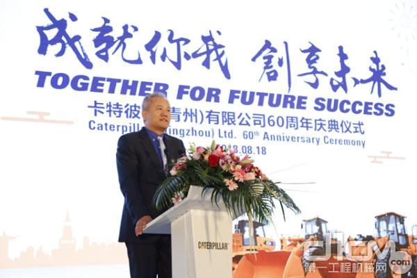 卡彼勒全球副总裁、卡特彼勒中国区董事长陈其华致辞