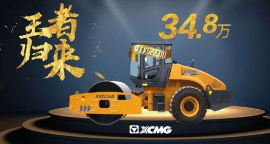 徐工XS223JD感恩回馈全款34.8万
