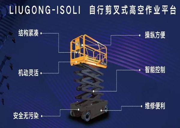 柳工C系列自行剪叉式高空作业平台
