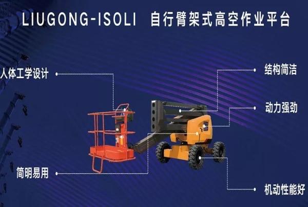 柳工C系列自行臂架式高空作业平台