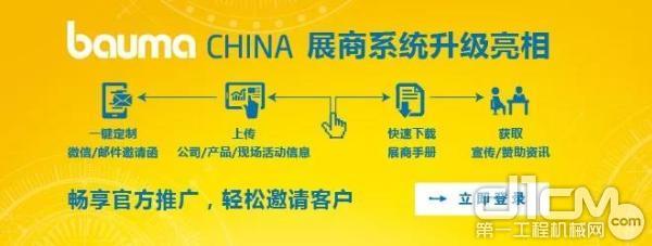 2018bauma CHINA