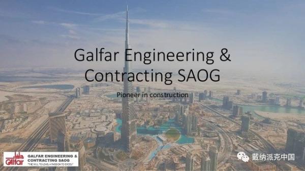 科威特贾法尔工程公司——成立于1972年,是海湾地区最大的建筑承包商之一