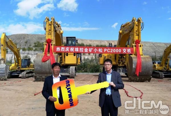 珠拉金矿总经理郭文忠先生和小松(中国)总经理兼CEO张全旺共同出席了交机仪式。