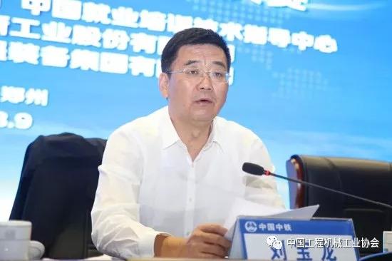 中国中铁副总裁刘宝龙致辞-我国首个国家级盾构项目大赛在中铁装备