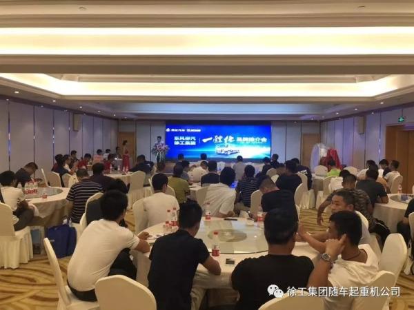 南宁市隆重召开了2018徐工集团与东风柳汽双品牌整车一体化随车起重机品牌推介会