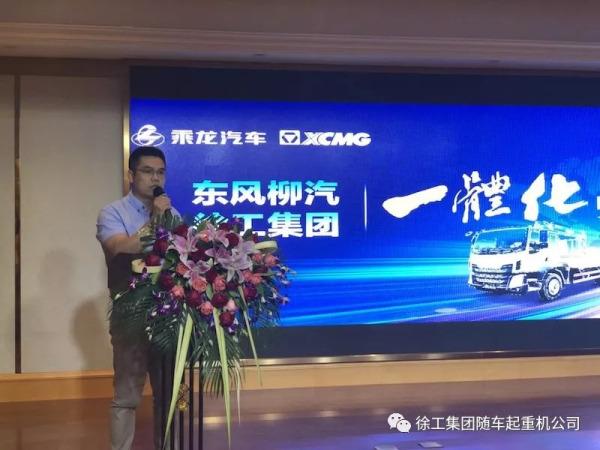 东风柳汽商用车销售公司总经理助理王波峰先生向在座的终端用户选择柳汽产品表示感谢。