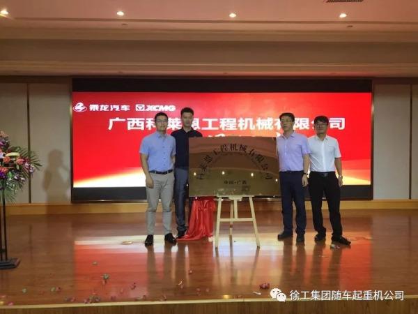 共同为广西地区代理商广西科莱恩工程机械有限公司揭牌。