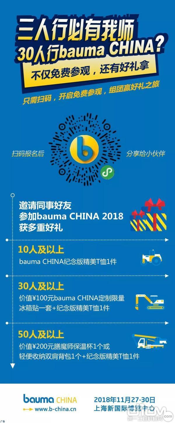 bauma CHINA活动