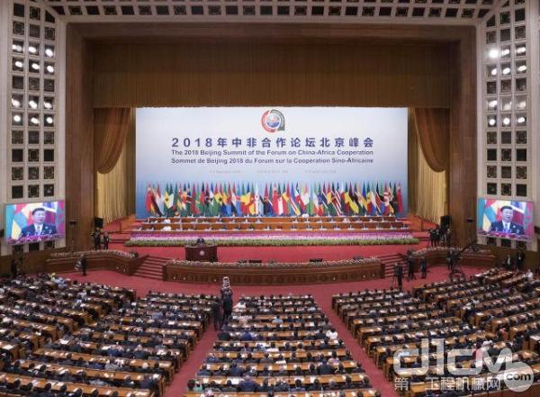 中非合作论坛北京峰会