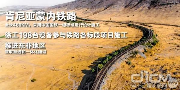 徐工成套设备助力蒙内铁路建设