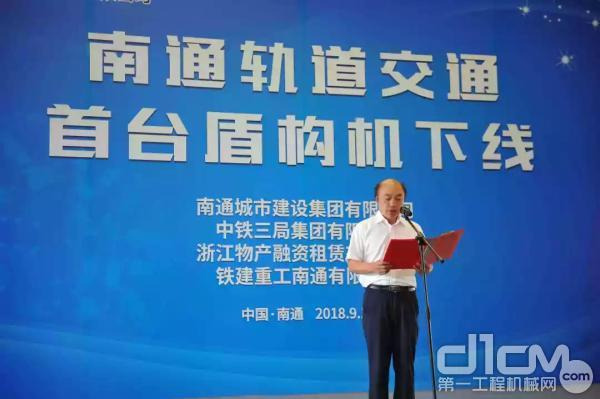 铁建重工副总经理、南通公司董事长刘海华致辞