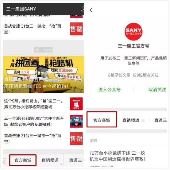 """在""""三一集团SANY""""和""""三一重工官方号""""两个微信号的菜单栏找到【官方商城】"""