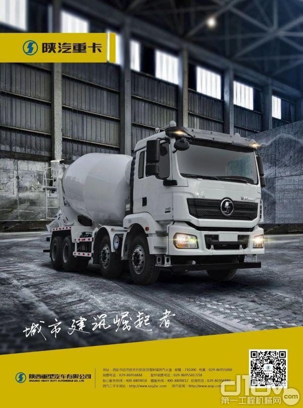 【陕汽重卡】全新M3000和F3000水泥搅拌车 品质不断超越