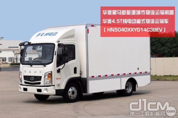 短途城市物流之星——华菱星马纯电动物流运输车