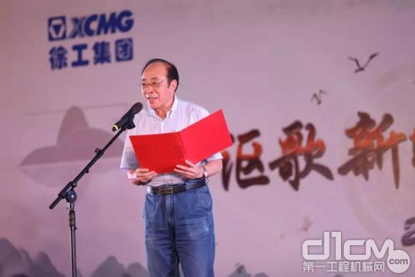 徐工集团工会主席张守航宣布最终结果