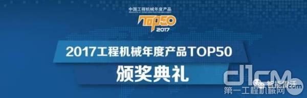 """雷沃FR60E型履带式挖掘机荣获""""中国工程机械年度产品TOP50(2017)""""奖"""