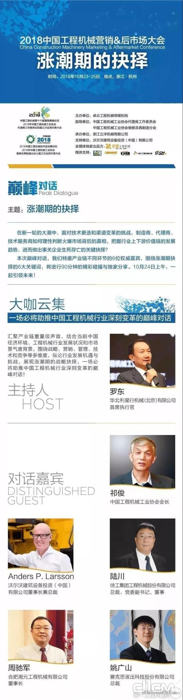 2018中国工程机械营销&后市场大会 大咖云集 巅峰对话
