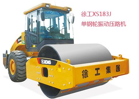 徐工XS183J單鋼輪振動壓路機