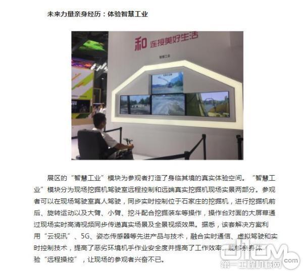 """人民网-财经频道报道由5G科技带来的""""远程操控""""技术"""