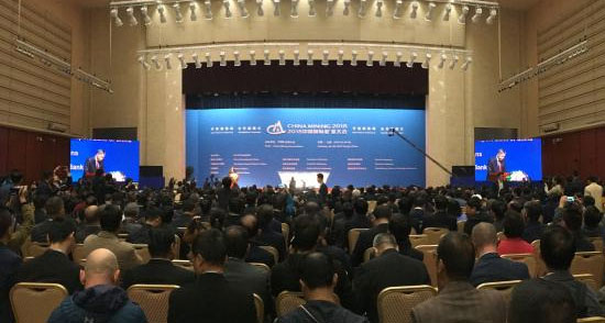 2018中国国际矿业大会于天津开幕