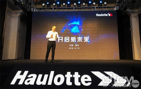 欧历胜贸易(上海)有限公司中国区域总经理王志军宣布活动正式开始