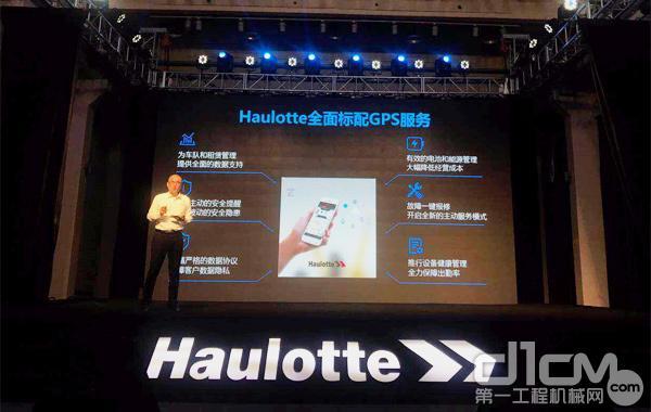 Haulotte 产品全面标配GPS 服务
