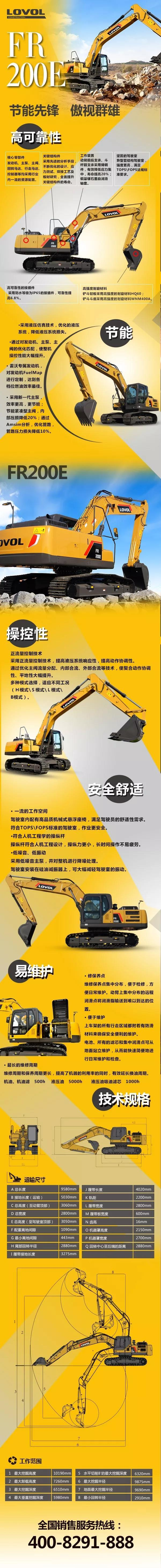 雷沃机械FR200E挖掘机