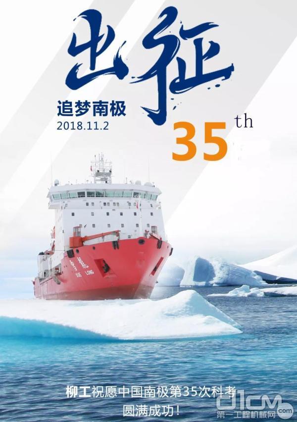 柳工CLG388B出征南极